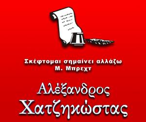 Αλέξανδρος Χατζηκώστας
